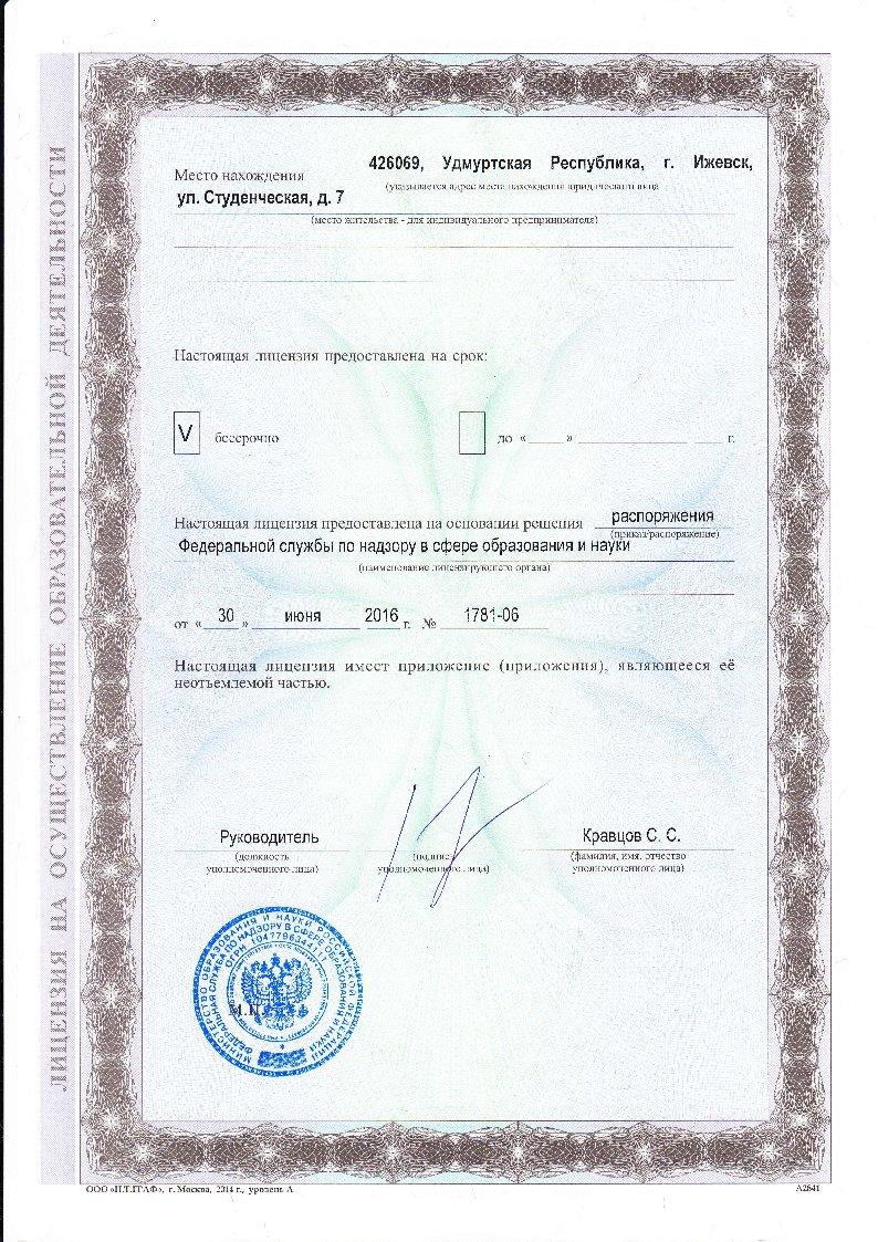 Сайт постановления правительства свердловской области