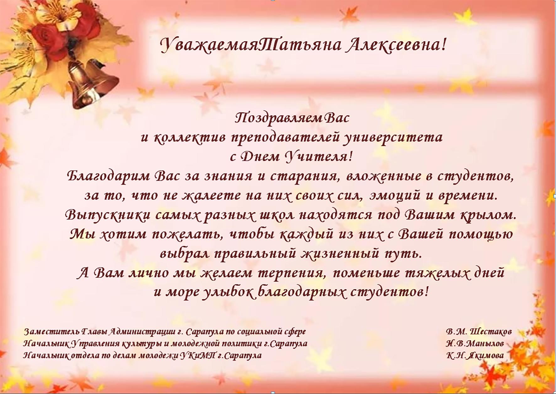 Поздравление учителя института