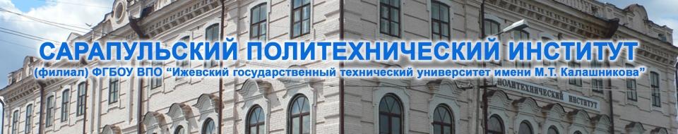 СПИ (филиал) ФГБОУ ВПО «ИжГТУ имени М.Т. Калашникова»