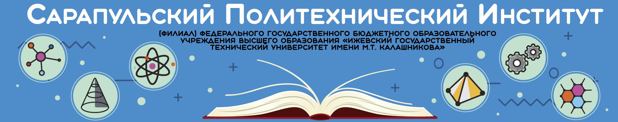 СПИ (филиал) ФГБОУ ВО «ИжГТУ имени М.Т. Калашникова»